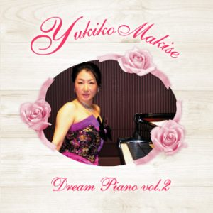 CD「Dream Piano」vol.2