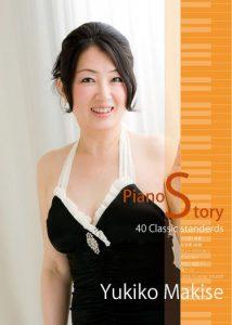 DVD「Piano Story」 (40曲129分)(¥6,171税込)